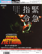 FAMITSU - Super Metroid flyer