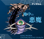 Mzm king worm