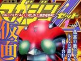 Metroid (Magazine Z manga)