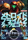 Nintendo Dream Nintendo Game Strategy Guide Metroid Prime 2 Dark Echoes
