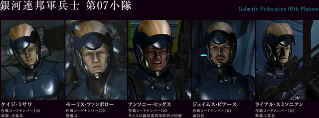 File:Galactic Federation 07th Platoon.png