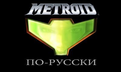 Metroid Wikia Logo 0.1