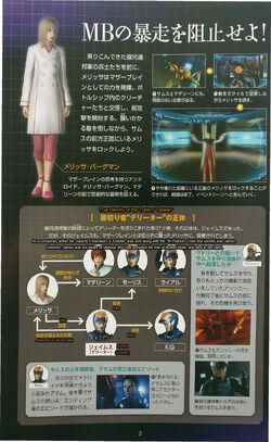 Manual Oficial de Metroid Eliminador jap