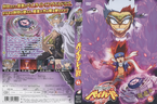 Metal Fight Beyblade DVD Vol4