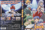 Metal Fight Beyblade Battle Bladers DVD Vol1