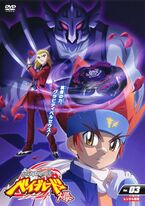 Metal Fight Beyblade Baku DVD Vol3