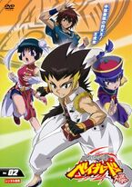 Metal Fight Beyblade Baku DVD Vol2
