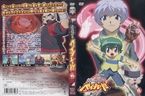 Metal Fight Beyblade DVD Vol5