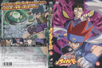 Metal Fight Beyblade DVD Vol3