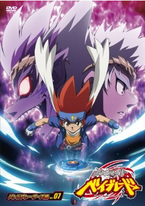 Metal Fight Beyblade Battle Bladers DVD Vol7