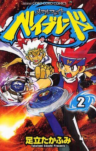 File:Metal Fight Beyblade v2 manga.jpg