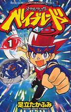 Metal Fight Beyblade v1 manga