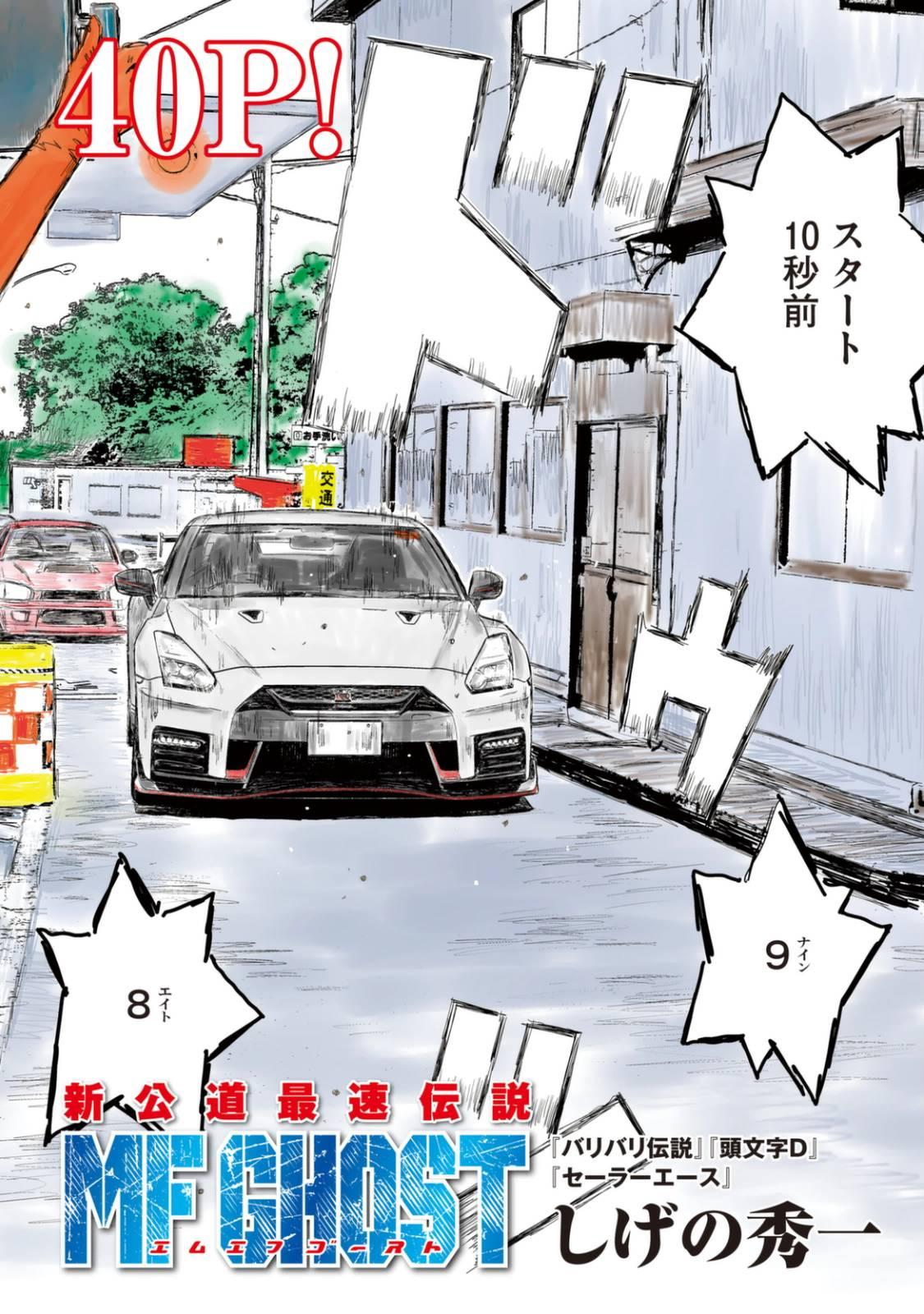 Category:Cars | MF Ghost Wiki | FANDOM powered by Wikia