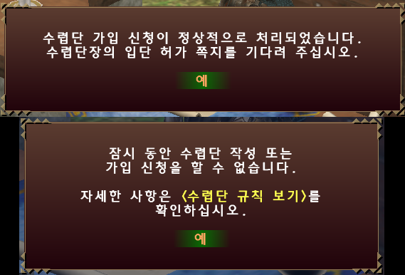 Guildapps