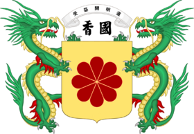 Coat of arms of Sinorea