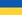 Ukraine (1).jpg