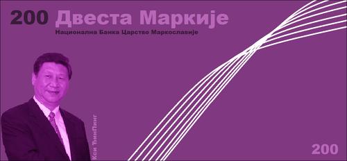 200 Markije