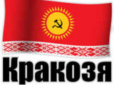 Republika Krakozji