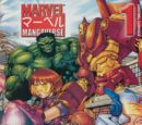 Marvel Mangaverse: Eternity Twilight Vol 1 1