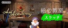 Art Academy- sketchpad banner