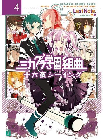 File:Novel 4.jpg