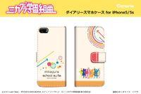 Diary-phone-case