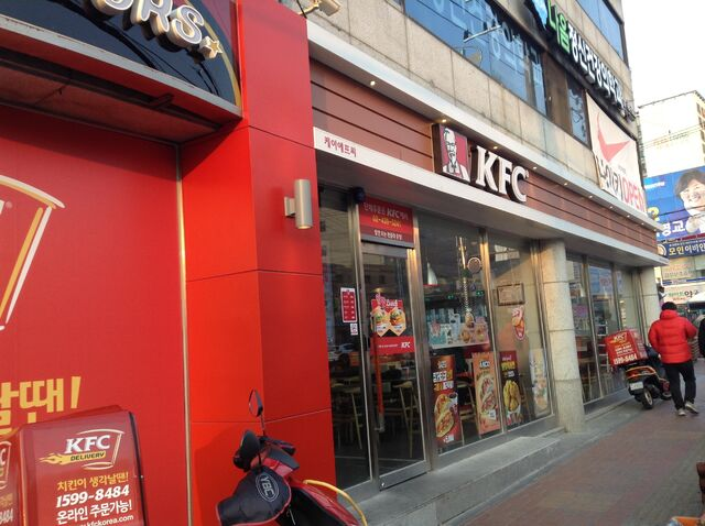 File:KFC stay up from a Jungnang District of Sagajeongno.JPG