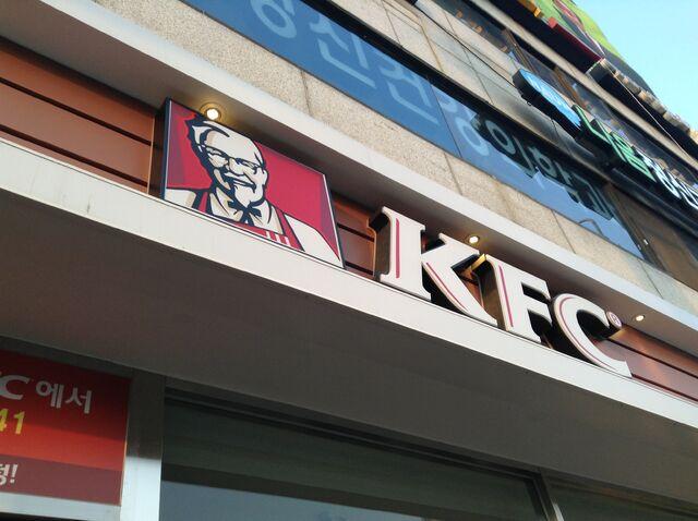 File:KFC Logo.jpg