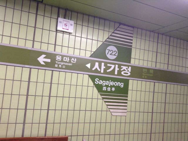 File:MDS 722 Sagajeong A01.jpg