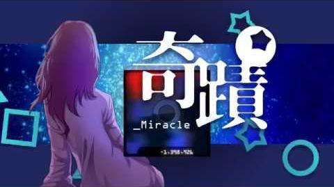 【心華 Xin Hua】奇蹟Miracle【中国語オリジナル曲】