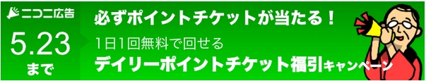 File:Green Daily free Ad lottery2.jpg