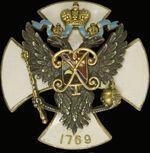 146th Tsaritsyn Infantry Regiment Badge