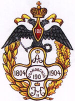 190th Ochakov Infantry Regiment Badge