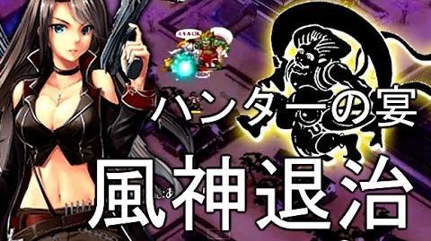 ストーリー43:風神退治☆3【千年戦争アイギス】ハンターの宴