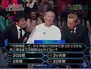 Takeshi kitano quiz millionaire first game