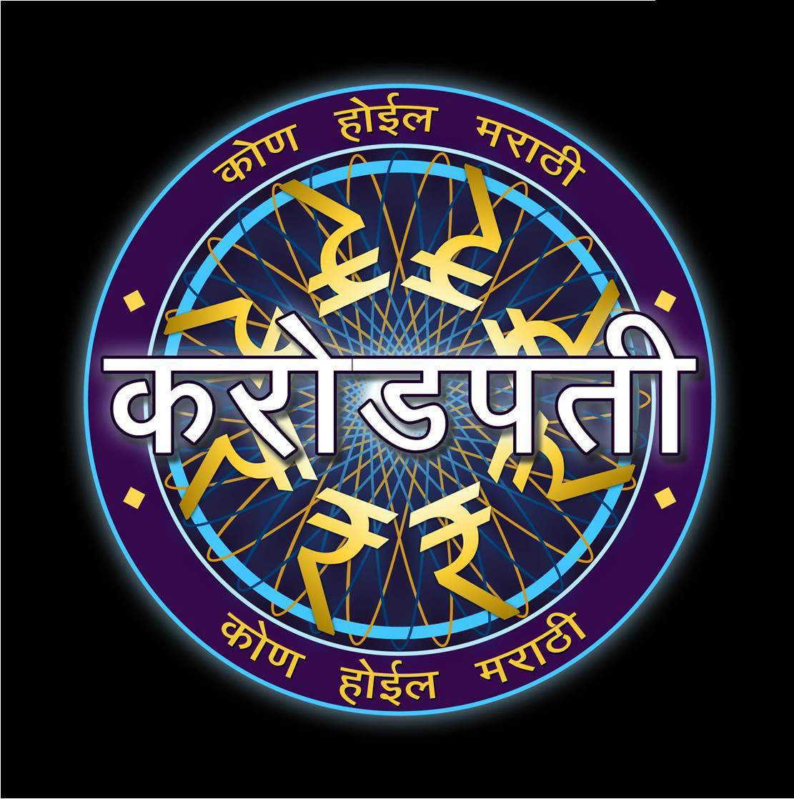 Kon Hoeel Marathi Crorepati (2019 season) | Who Wants To Be A