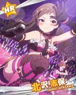 Shiho HR2