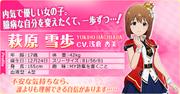 Yukiho Hagiwara profile