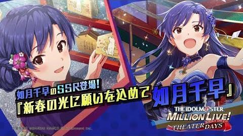 Chihaya SSR PV