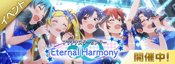 PST ~Eternal Harmony~ banner