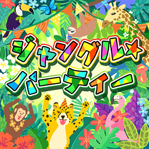 Jungle☆Party Cover