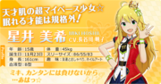 Miki Hoshii profile
