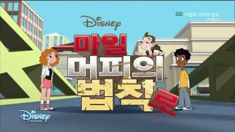 Intro (Korean) - Milo Murphy's Law