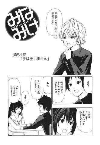 File:Minami-ke Manga Chapter 051.jpg