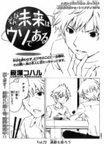 That Future is a Lie Manga Chapter 072