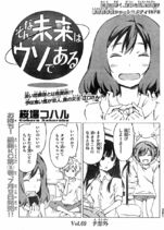 That Future is a Lie Manga Chapter 069