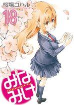 Minami-ke Manga v18 cover