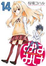 Minami-ke Manga v14 cover
