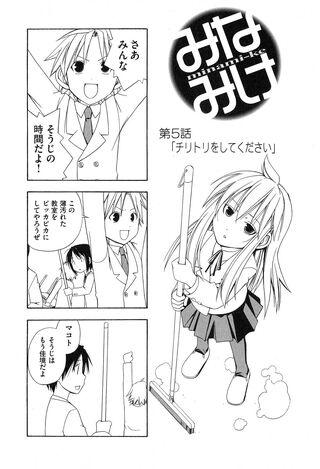 Minami-ke Manga Chapter 005