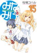 Minami-ke Manga v15 cover